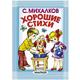 Хорошие стихи, С. Михалков