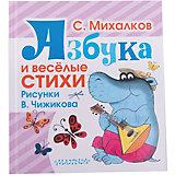 Азбука и весёлые стихи, С. Михалков