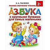 Азбука с крупными буквами для самых маленьких, Н.А. Ткаченко
