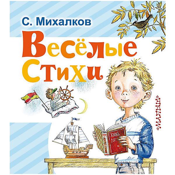 Весёлые стихи, С. Михалков