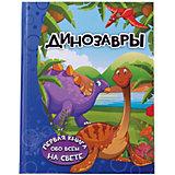 """Книга обо всём на свете """"Динозавры"""""""