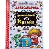 Домовёнок Кузька, Т. Александрова
