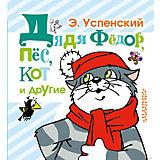 Дядя Фёдор, пёс, кот и другие, Э. Успенский