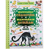 Маленькие сказочки маленьким деткам, ил. В. Сутеева