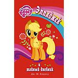 Мой маленький пони: Эпплджек и тайный дневник, Дж. М. Бэрроу
