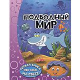 """Энциклопедия для малышей """"Подводный мир"""""""