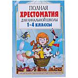 Полная хрестоматия для начальной школы, 1-4 классы, Книга 1