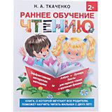 Самая эффективная методика для раннего развития малыша, Н.А. Ткаченко