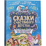 Сказки счастливого детства, C. Маршак, К. Чуковский, С. Михалков