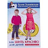 Как шить красиво для детей: Лучшие модели!, Галия Злачевская