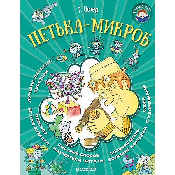 Петька-микроб, Г. Остер
