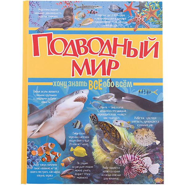 """Энциклопедия """"Подводный мир"""""""