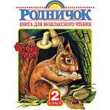 Родничок: Книга для внеклассного чтения во 2 классе