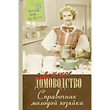 Советское домоводство: Справочник молодой хозяйки
