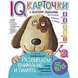 """Карточки """"Развиваем внимание и память"""", Куликова Е.Н., 5+"""
