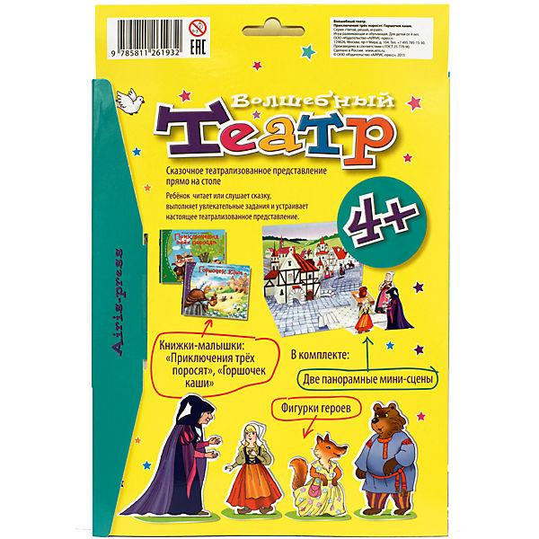 Волшебный театр: Горшочек каши, Приключения трех поросят