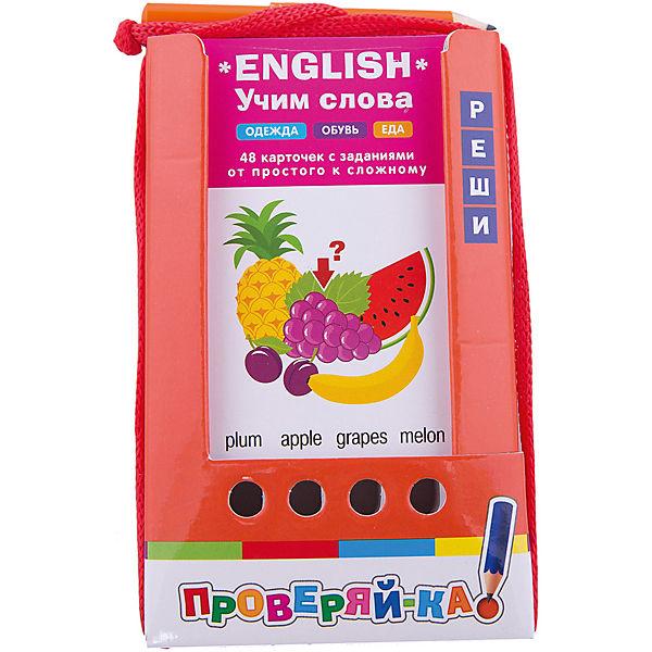 English: Проверяй-ка: Учим слова: Одежда, обувь, еда