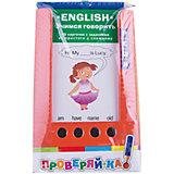 English: Проверяй-ка: Учимся говорить