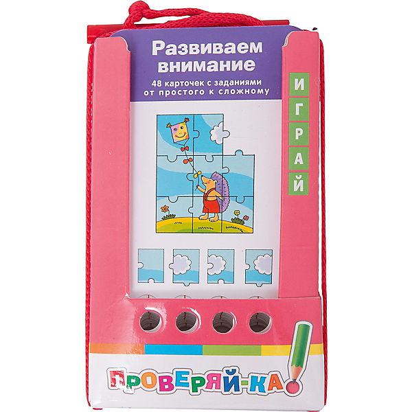 English: Проверяй-ка: Развиваем внимание, Новикова Е.С.