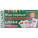 """333 карточки для запоминания """"Мои первые итальянские слова"""""""