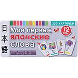 """333 карточки для запоминания """"Мои первые японские слова"""""""