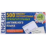 500 наиболее употребительных прилагательных английского языка
