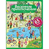 """Рассказы по картинкам с наклейками """"Весенние приключения"""", Запесочная Е.А."""
