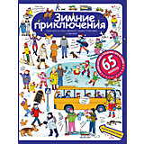 """Рассказы по картинкам с наклейками """"Зимние приключения"""", Запесочная Е.А."""
