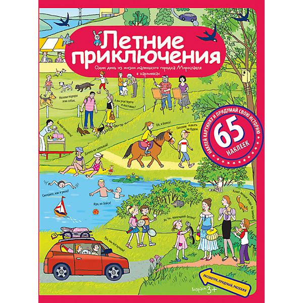 """Рассказы по картинкам с наклейками """"Летние приключения"""", Запесочная Е.А."""