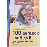 100 загадок от А до Я для детей 4-6 лет, Кодиненко Г.Ф.
