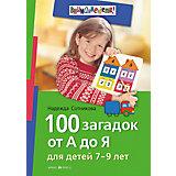 100 загадок от А до Я. Для детей 7-9 лет, Сотникова Н.А.