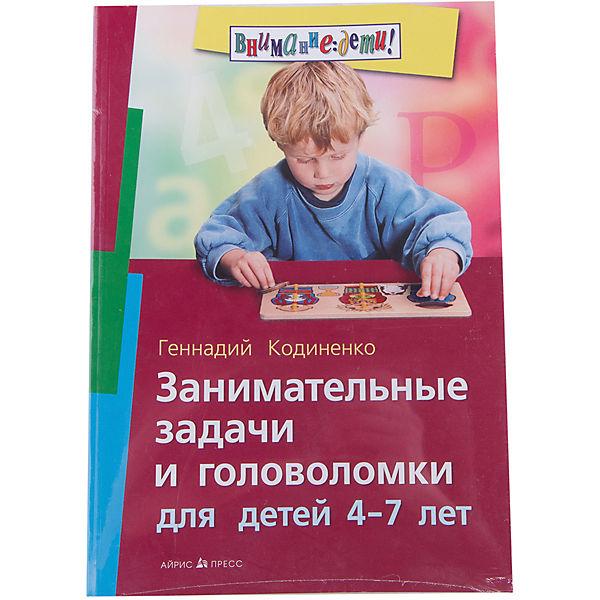 Занимательные задачи и головоломки для детей 4-7 лет, Кодиненко Г.Ф.