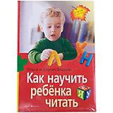 Как научить ребенка читать, Федин С.Н., Федина О.В.