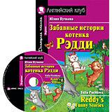 Забавные истории котенка Рэдди : Домашнее чтение, Пучкова Ю.Я.