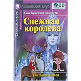 """Снежная королева """"The Snow Queen: Домашнее чтение"""", Андерсен Х. К."""