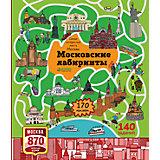 Московские лабиринты: Самые интересные места Москвы, Волкова Н.