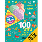 100 затей на летние каникулы, Данилова Л.