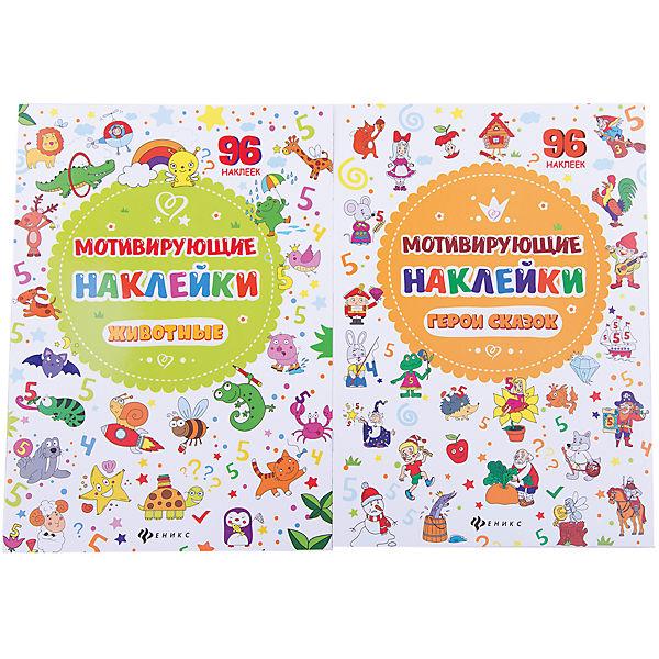 """Комплект мотивирующих наклеек """"Герои сказок + животные"""""""
