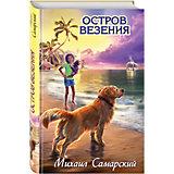 Остров везения, Михаил Самарский