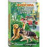 Фукусима, или История собачьей дружбы, Михаил Самарский