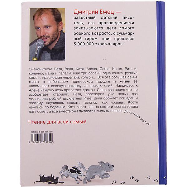 Бунт пупсиков, Дмитрий Емец
