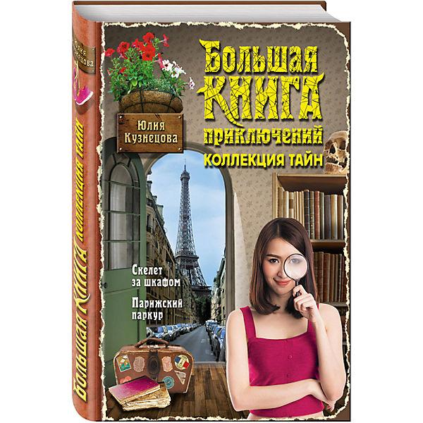 "Большая книга приключений ""Коллекция тайн"""