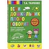 Если дошкольник плохо говорит, Т. А. Ткаченко