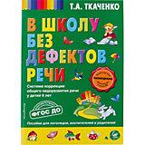 В школу без дефектов речи, Т.А. Ткаченко