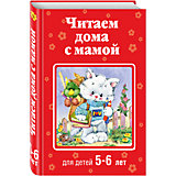 Читаем дома с мамой: для детей 5-6 лет, А. Жилинская