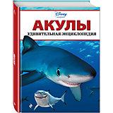 "Энциклопедия ""Акулы"""