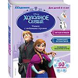Учимся с любимыми героями, для детей 3-4 лет, Disney Холодное сердце
