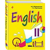Учебник + CD Английский язык: II класс