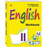 Рабочая тетрадь Английский язык: II класс