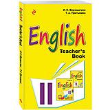 Книга для учителя Английский язык: II класс